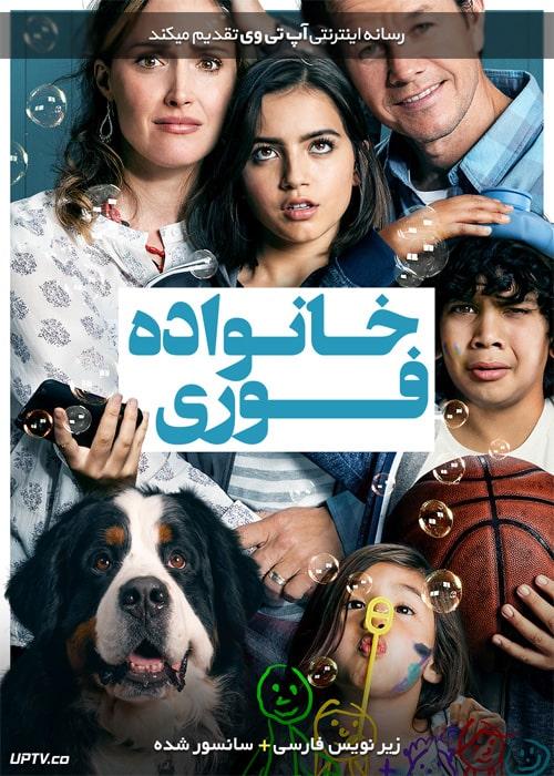 دانلود فیلم Instant Family 2018 خانواده فوری با زیرنویس فارسی