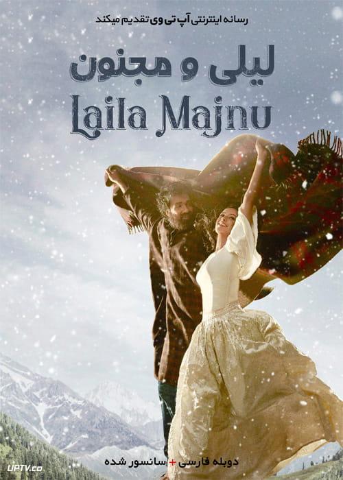 دانلود فیلم Laila Majnu 2018 لیلی و مجنون با زیرنویس فارسی
