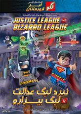 دانلود انیمیشن لگو دی سی نبرد لیگ عدالت با لیگ بیزارو دوبله فارسی
