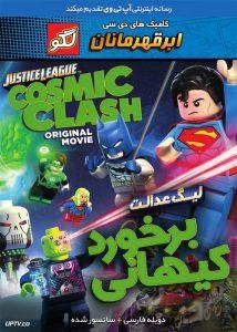 دانلود انیمیشن لگو لیگ عدالت برخورد کیهانی دوبله فارسی