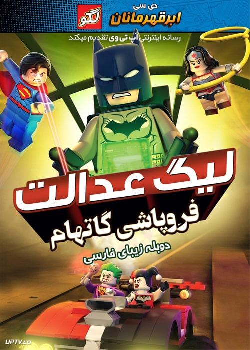 دانلود انیمیشن لگو لیگ عدالت فروپاشی گاتهام دوبله فارسی