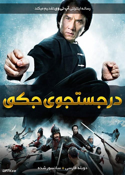 دانلود فیلم Looking for Jackie 2009 در جستجوی جکی با دوبله فارسی