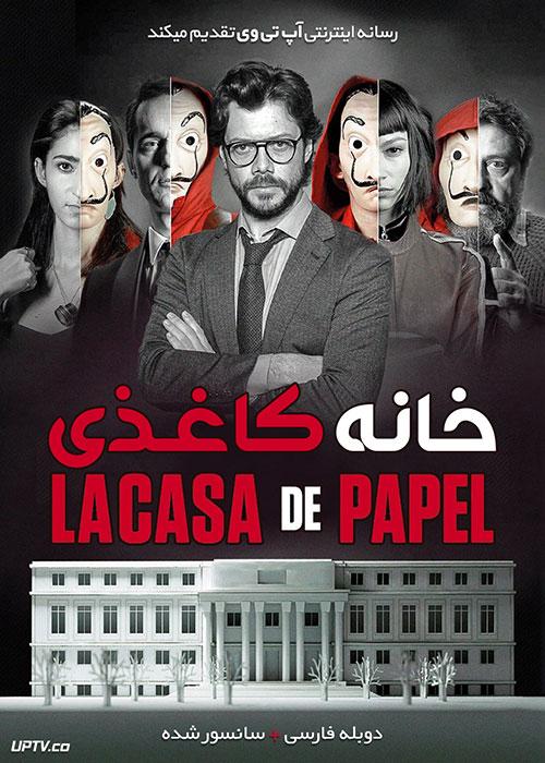 دانلود سریال خانه کاغذی Money Heist فصل اول با دوبله فارسی