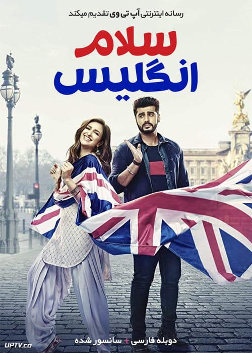 دانلود فیلم Namaste England 2018 سلام انگلیس با دوبله فارسی