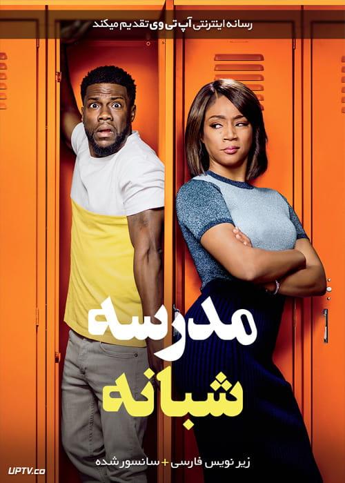 دانلود فیلم Night School 2018 مدرسه شبانه با دوبله فارسی
