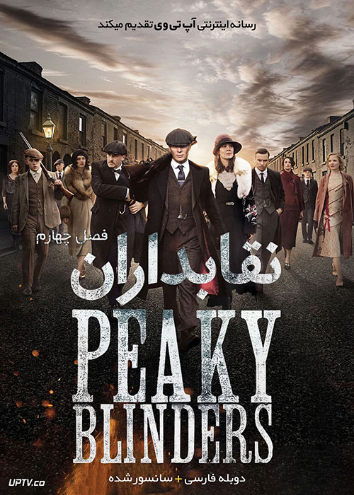 دانلود سریال نقابداران Peaky Blinders فصل چهارم با دوبله فارسی