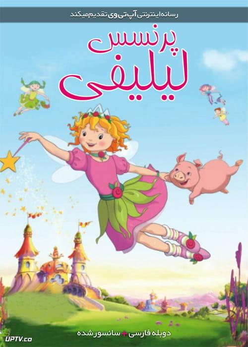 دانلود انیمیشن پرنسس لیلیفی 2009 Princess Lillifee دوبله فارسی