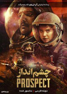 دانلود فیلم Prospect 2018 چشم انداز با دوبله فارسی