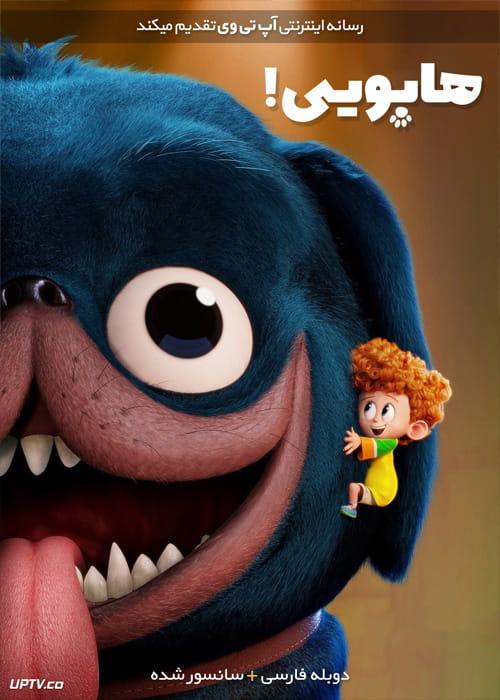 دانلود انیمیشن هاپویی Puppy 2017 دوبله فارسی