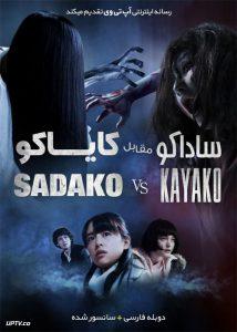دانلود فیلم Sadako vs Kayako 2014 ساداکو مقابل کایاکو با دوبله فارسی
