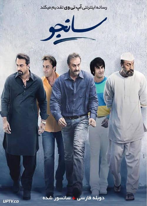 دانلود فیلم Sanju 2018 سانجو با دوبله فارسی