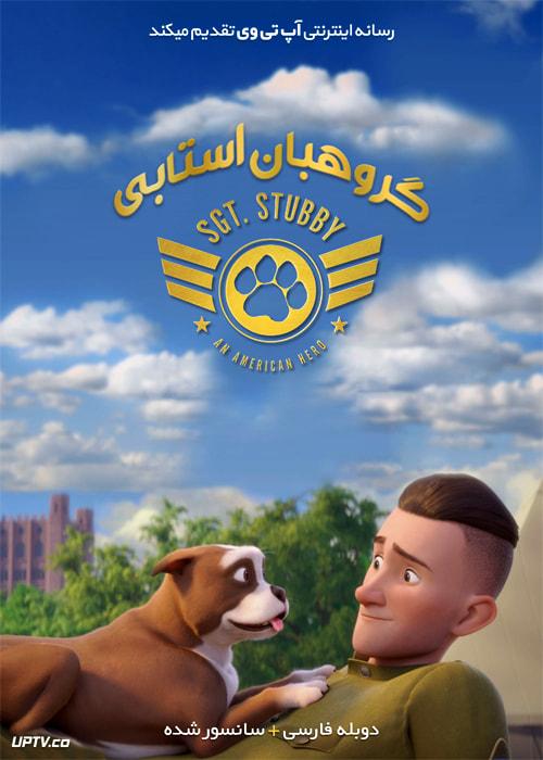دانلود انیمیشن گروهبان استابی یک قهرمان آمریکایی Sgt Stubby An American Hero 2018 دوبله فارسی
