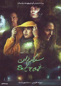 دانلود فیلم Stray 2019 سرگردان با دوبله فارسی