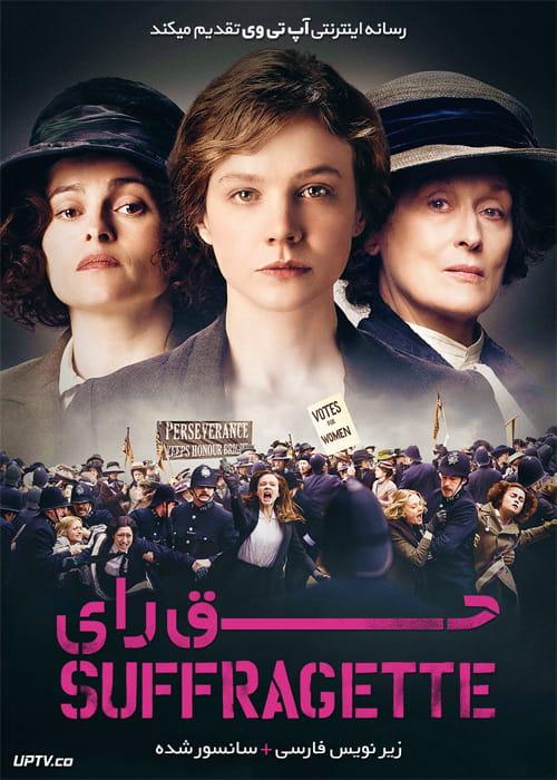 دانلود فیلم Suffragette 2015 حق رای با زیرنویس فارسی