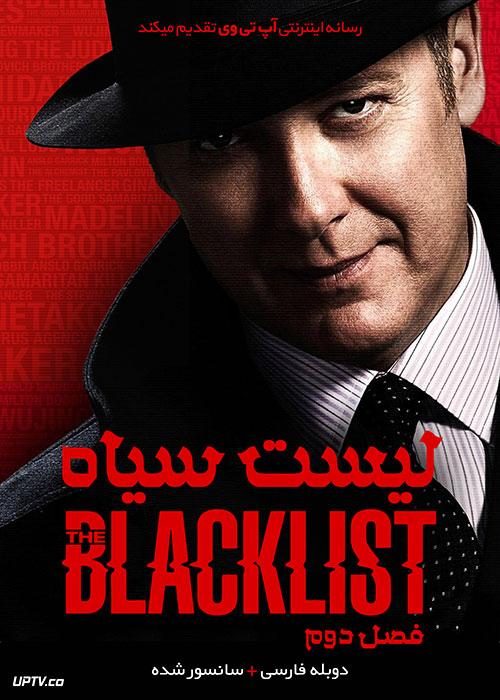 دانلود سریال The Blacklist لیست سیاه فصل دوم با دوبله فارسی