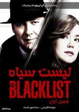 دانلود سریال The Blacklist لیست سیاه با دوبله فارسی