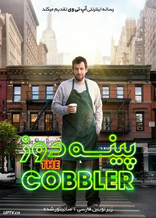 دانلود فیلم The Cobbler 2014 پینه دوز با زیرنویس فارسی