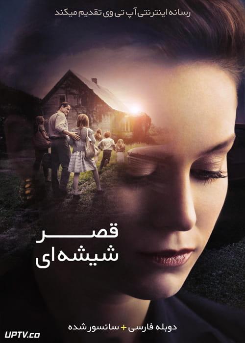 دانلود فیلم The Glass Castle 2017 قصر شیشه ای با دوبله فارسی