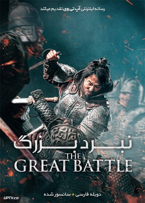 دانلود فیلم The Great Battle 2018 نبرد بزرگ با دوبله فارسی