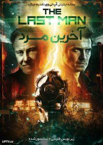 دانلود فیلم The Last Man 2018 آخرین مرد با زیرنویس فارسی