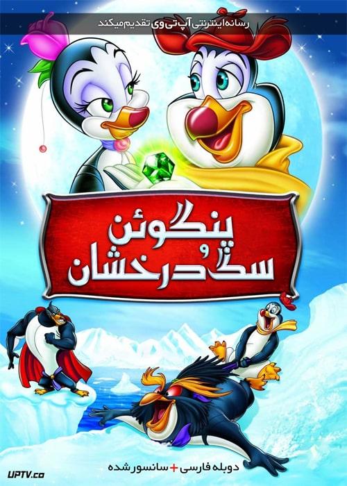 دانلود انیمیشن پنگوئن و سنگ درخشان The Pebble and the Penguin دوبله فارسی