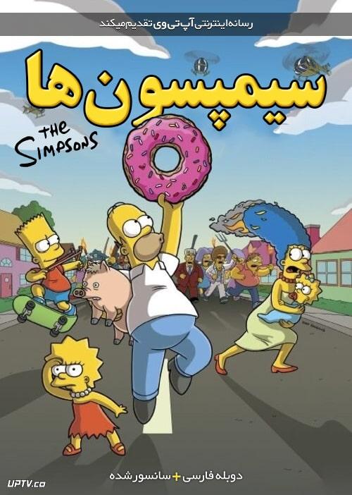 دانلود انیمیشن سیمپسون ها The Simpsons Movie دوبله فارسی