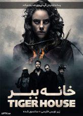 دانلود فیلم Tiger House 2015 خانه ببر با زیرنویس فارسی