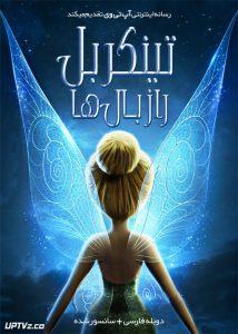 دانلود انیمیشن تینکربل راز بالها Tinkerbell Secret Of Wings دوبله فارسی