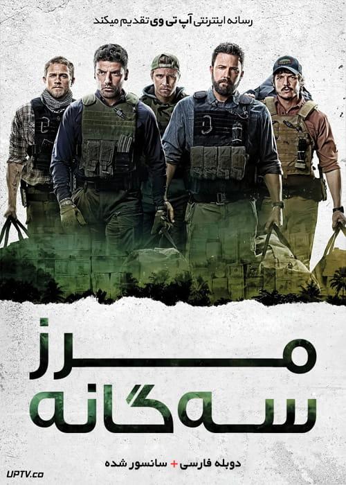 دانلود فیلم Triple Frontier 2019 مرز سه گانه با دوبله فارسی