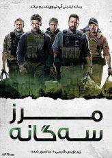 دانلود فیلم Triple Frontier 2019 مرز سه گانه با زیرنویس فارسی