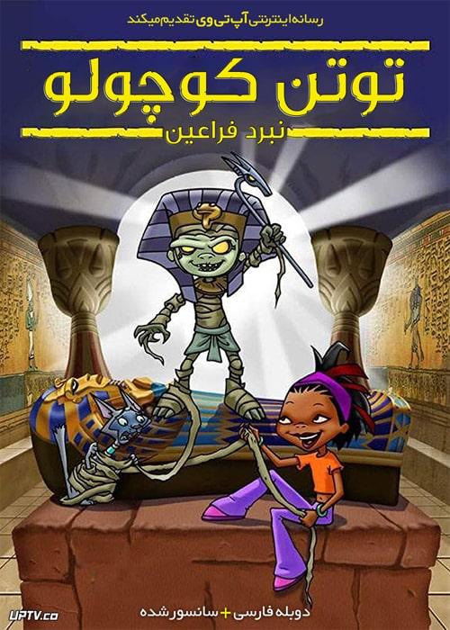دانلود انیمیشن توتن کوچولو نبرد فراعنه Tutenstein Clash of the Pharaohs دوبله فارسی