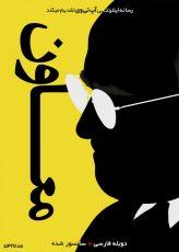 دانلود فیلم Vice 2018 معاون با دوبله فارسی