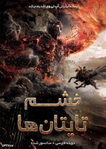 دانلود فیلم Wrath of the Titans 2012 خشم تایتان ها با دوبله فارسی