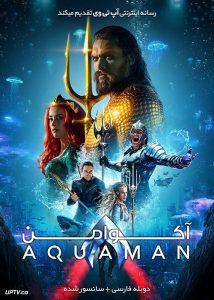 دانلود فیلم Aquaman 2018 آکوامن با دوبله فارسی