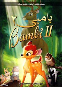 دانلود انیمیشن بامبی 2 Bambi دوبله فارسی