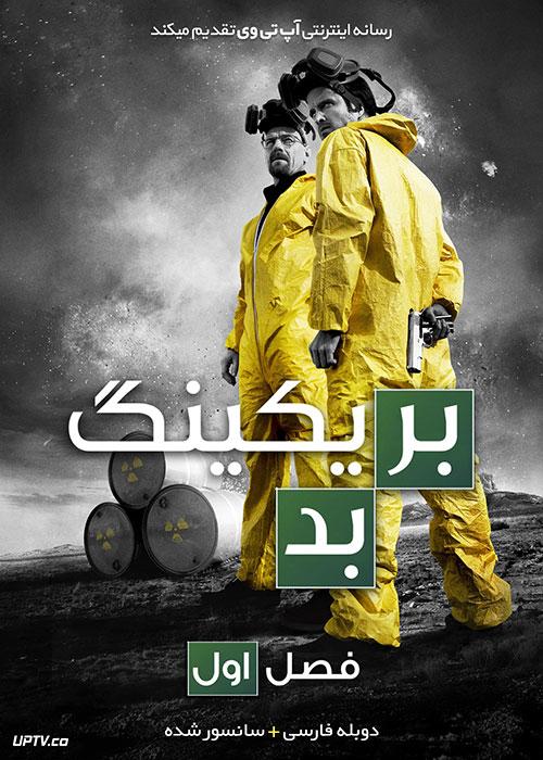 دانلود سریال برکینگ بد Breaking Bad فصل اول با دوبله فارسی