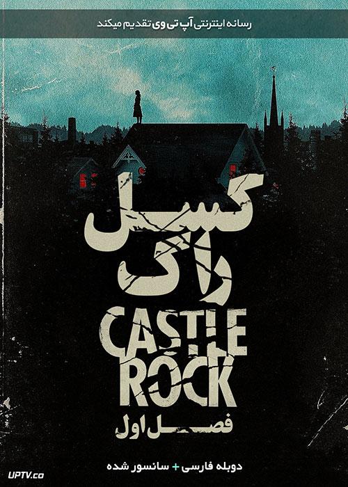 دانلود سریال کسل راک Castle Rock فصل اول با دوبله فارسی