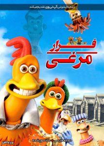دانلود انیمیشن فرار مرغی Chicken Run 2000 دوبله فارسی