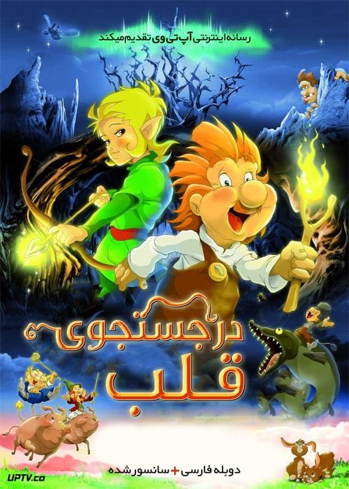 دانلود انیمیشن در جستجوی قلب Quest for a Heart دوبله فارسی