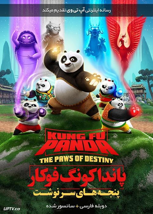 دانلود انیمیشن پاندای کونگ فو کار پنجههای سرنوشت Kung Fu Panda The Paws of Destiny با دوبله فارسی