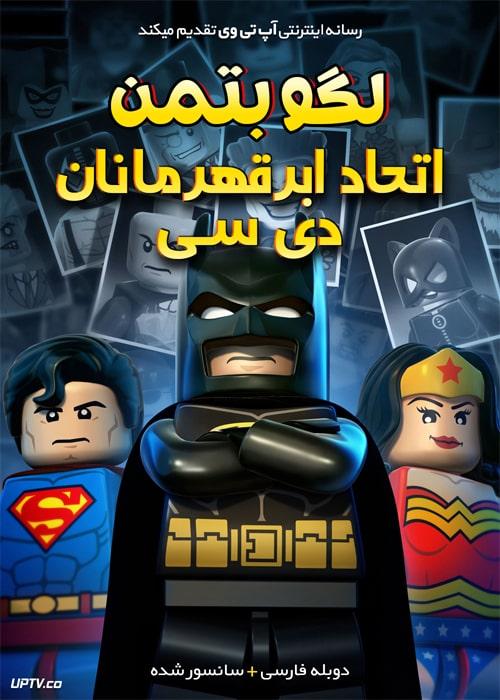 دانلود انیمیشن لگو بتمن اتحاد ابرقهرمانان دیسی دوبله فارسی