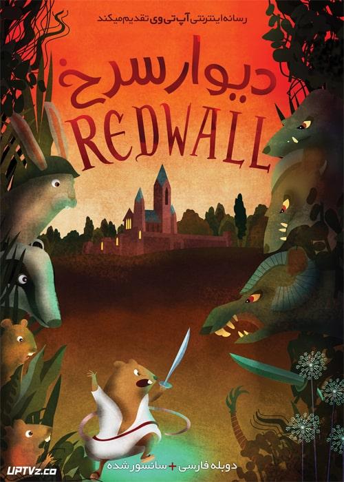 دانلود انیمیشن دیوار سرخ Redwall دوبله فارسی