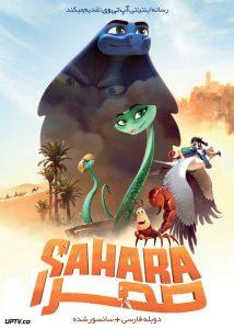 دانلود انیمیشن صحرا sahara 2017 دوبله فارسی