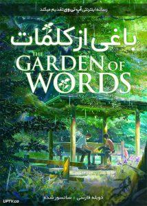دانلود انیمیشن باغی از کلمات The Garden of Words 2013 دوبله فارسی