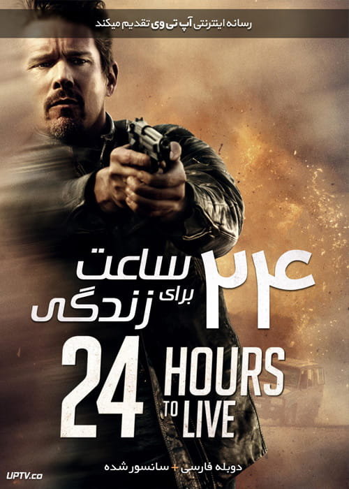 دانلود فیلم 24 Hours to Live 2017 بیست و چهار ساعت برای زندگی با دوبله فارسی