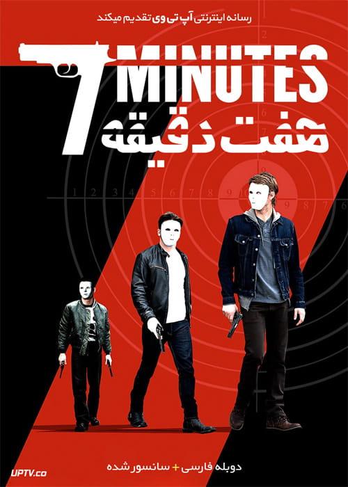 دانلود فیلم 7 Minutes 2014 هفت دقیقه با دوبله فارسی