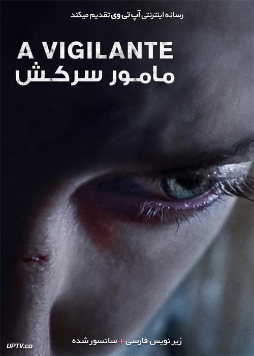 دانلود فیلم A Vigilante 2018 مامور سرکش با زیرنویس فارسی