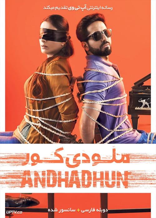 دانلود فیلم Andhadhun 2018 ملودی کور با دوبله فارسی