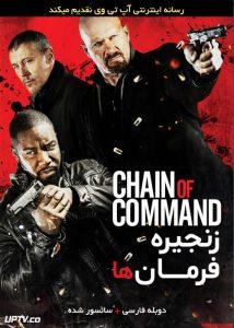 دانلود فیلم Chain of Command 2015 زنجیره فرمان ها با دوبله فارسی