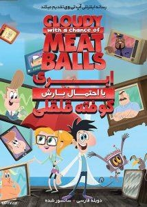 دانلود انیمیشن سریالی ابری با احتمال بارش کوفته قلقلی Cloudy with a Chance of Meatballs با دوبله فارسی